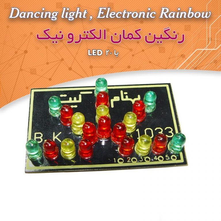 کیت رنگین کمان الکترونیک با -LED 20 و کنترل سرعت