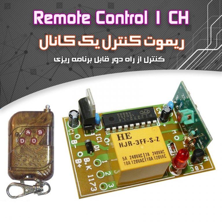 کیت ریموت کنترل یک کانال (با -خروجی لحظهای و دائم)