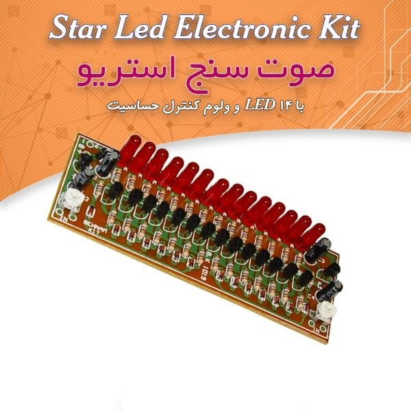 کیت صوت سنج استریو با LED -14 و ولوم کنترل حساسیت