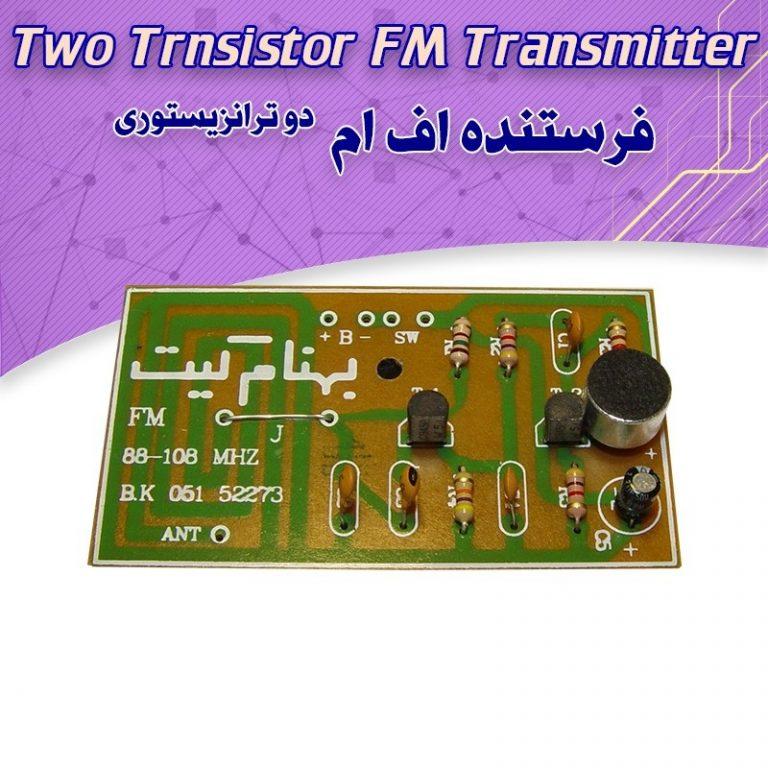 کیت فرستنده دو ترانزیستوری -FM بدون سیم پیچ