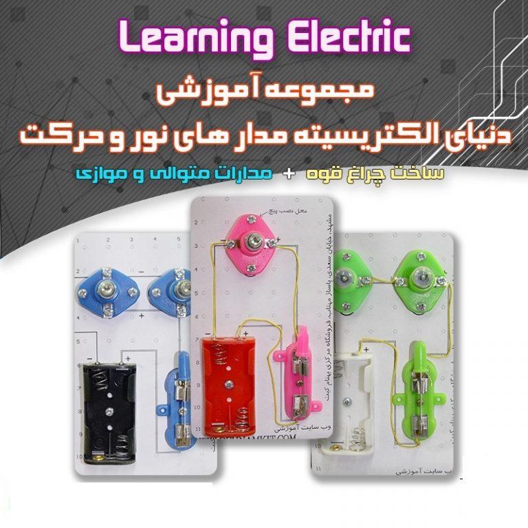 کیت پنکه بسازید – الکترسیته -آموزش 7 مدار الکتریکی