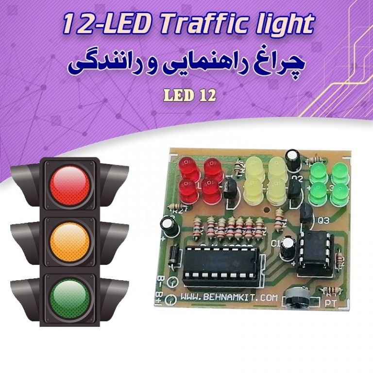 کیت چراغ راهنمایی و رانندگی با -12 دیود نورانی