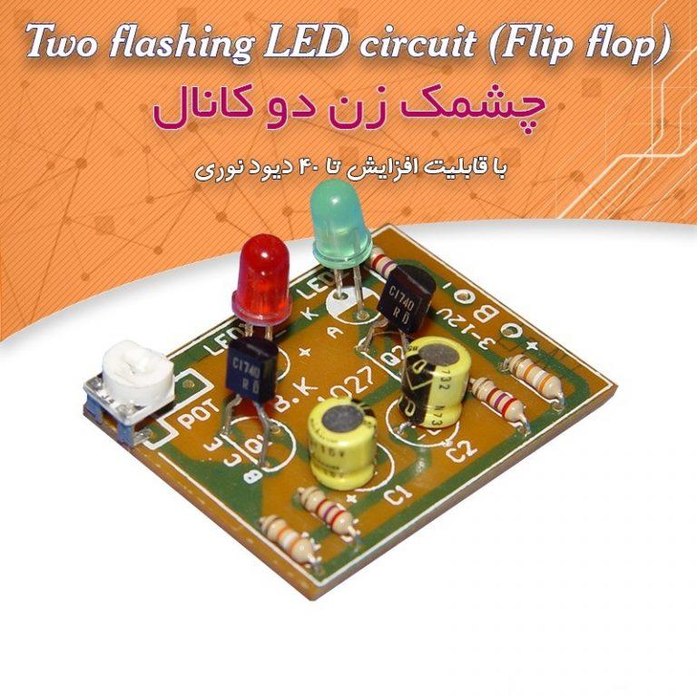 کیت چشمکزن دو کانال، با -قابلیت افزایش تا 40 LED
