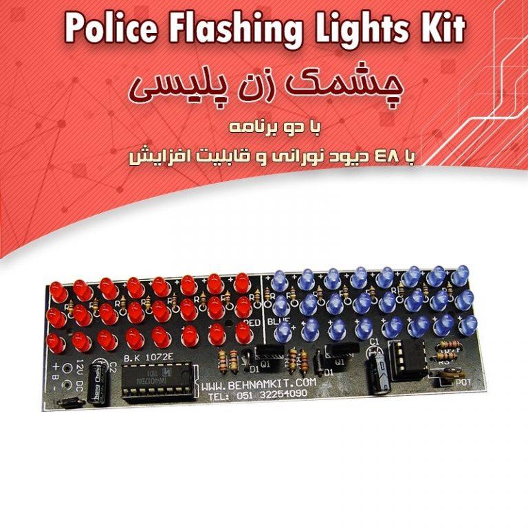 کیت چشمکزن پلیسی، دو -برنامه / با 48 LED